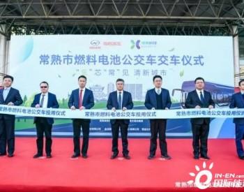 捷氢科技2021首批交付!16辆江苏常熟氢能公交上路运营