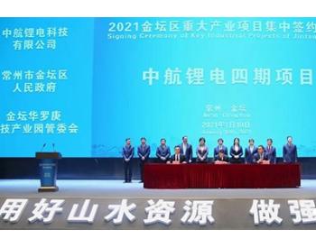 总投资135亿!中航锂电金坛四期25GWh项目签约!