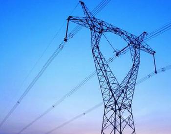 国资委:2020年我国发、售电量累计分别同比增长3.