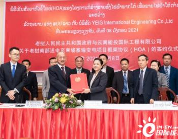 老挝南部送电至柬埔寨输变电项目框架协议签订  云