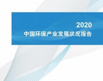 2020年中国环保产业发展状况报告