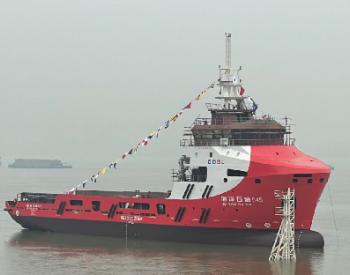 中海油两型4000马力LNG动力守护供应船首制船下水