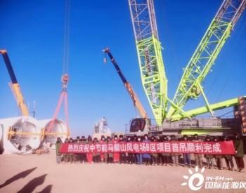 <em>中节能</em>甘肃马鬃山第二风电场B区100兆瓦风电项目首套塔筒顺利吊装