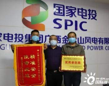 中国水电四局云南分公司资源马家风电项目荣获多个业主奖项