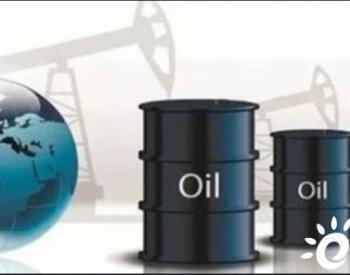 欧佩克:2021年全球<em>石油</em>需求将日增590万桶/天