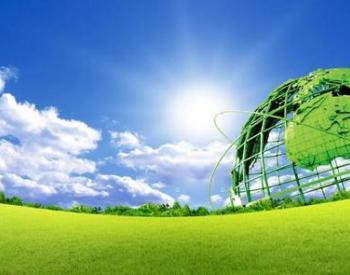 新<em>能源</em>转型布局 推动绿色经济深发展