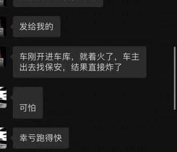 烧成空壳!上海一特斯拉Model 3车库自燃爆炸!