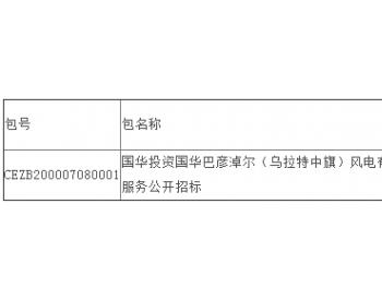 中标丨国华投资国华巴彦淖尔(内蒙古乌拉特中旗)风电有限公司2021-2023年度集电线路...