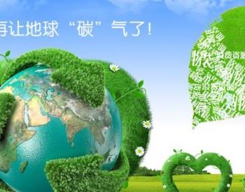 2020年我国区域<em>碳</em>市场配额成交105.5亿元