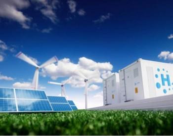 加快能源转型!德国斥资7亿欧元开展氢能重点研究项目