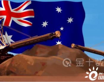 """暴增88%,印度铁矿石成我国买家""""新宠""""!澳洲<em>力拓</em>寻求扩大出口"""
