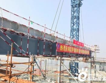 孟加拉国最大单机容量火电机组项目1号锅炉大板梁