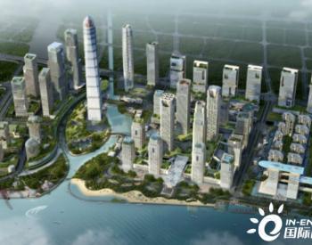 总投资13.48亿元!广东广州市首个<em>综合能源项目</em>落户金融城