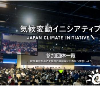 索尼、<em>松下</em>等日本大公司敦促政府将2030年可再生能源目标翻番