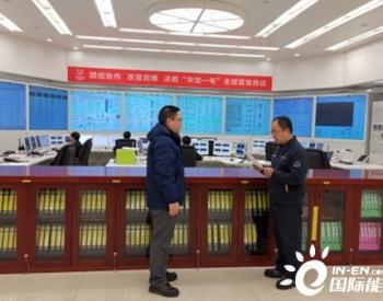 """华东监督站完成""""华龙一号""""全球首堆87%额定功率控制点释放工作"""