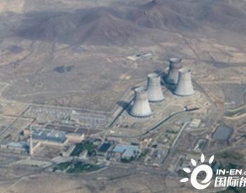 亚美尼亚没有放弃建造新电站的计划