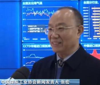春节临近煤炭供应状况如何?中煤协:储备充足!