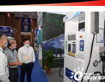 李佐军:加快发展氢能产业 助力实现碳达峰和碳中和