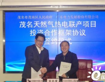投资30亿元!广东茂名天然气热电联产项目正式签约落地茂南