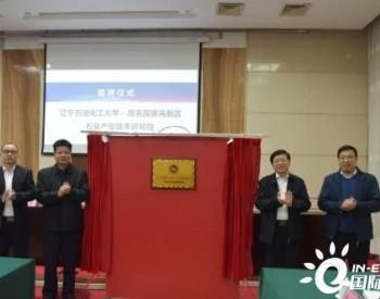 开展氢能及燃料电池研究,广东茂名高新区与辽宁石油化工大学签署合作