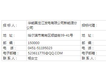 招标丨黑龙江华能富裕塔哈风电项目<em>测风塔</em>采购、安装、调试招标公告