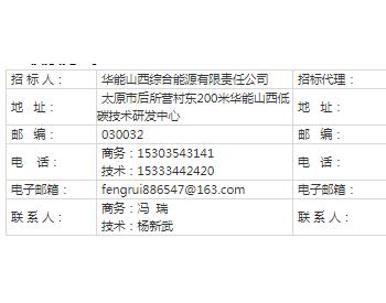 招标丨华能山西省芮城县陌南镇15MW分散式风电项目勘察设计招标公告