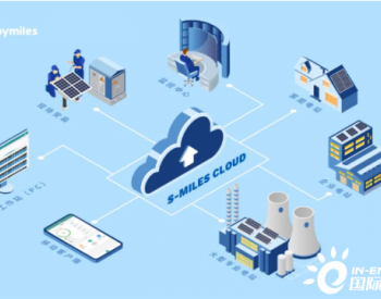 禾迈光伏电站实时监控平台S-Miles Cloud全新发布