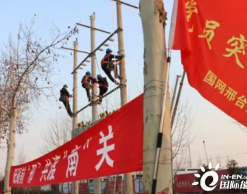 <em>国网河北电力</em>提前28小时完成南宫隔离点电力配套建设任务