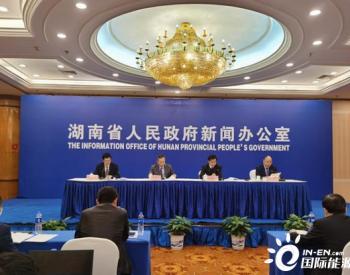 """国网湖南电力八项举措助力""""三高四新""""战略"""