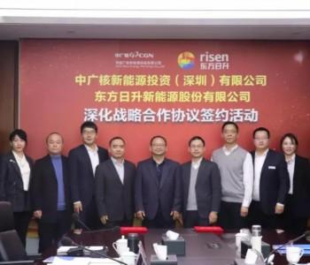 合作新篇章!东方日升与中广核新能源签署深化战略