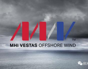维斯塔斯吞下MHI Vestas,谁占了谁便宜?