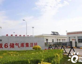 突破20亿立方米! 中国最大天然气储气库本周期累