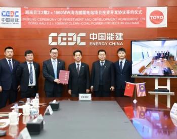 重磅!中能建投资越南首个百万千瓦级燃煤电站