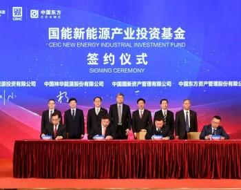 100.2亿元!国家能源集团、中国国新、中国东方能