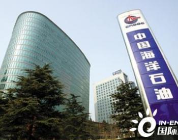 """油气总产量3.83亿吨!中国海油公布""""十三五""""成绩单"""