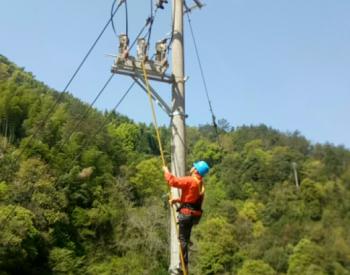 国网浙江上电天台山供电公司接管35千伏天台山风电场
