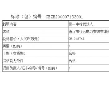 中标丨国华投资国华风电有限公司2021年集电线路维护项目公开招标中标候选人公示