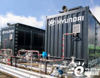 现代汽车氢燃料电池发电<em>项目</em>正式竣工并<em>示范</em>运营