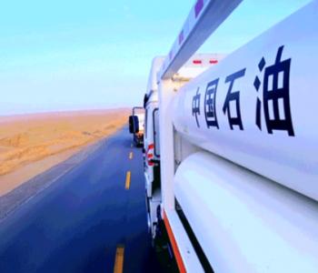 重磅 | 2020年中国石油十大新闻事件来了