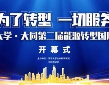 正式开幕!清华大学·大同第二届能源转型国际论坛暨碳中和愿景下能源转型路径研讨会
