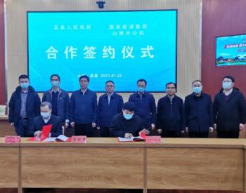 国家能源集团与山西盂县、江西九江签署400MW光伏