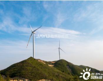 东北地区平价示范项目来了! 嘉寓辽宁朝阳150MW风力发电项目获核准