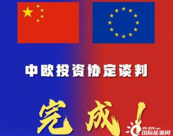 中欧投资协定利好中国风电行业吗?
