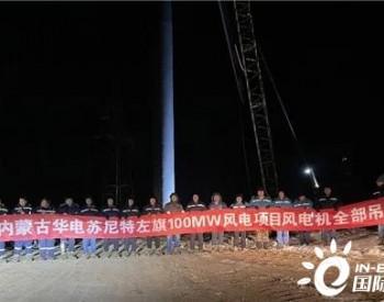 内蒙古华电苏尼特左旗满都拉图一期100MW风电项目风电机组全部吊装完成