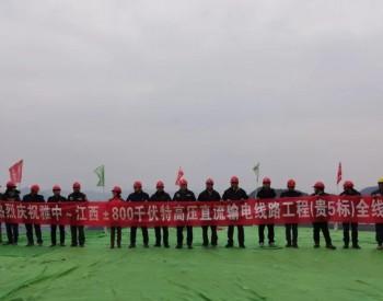 贵州院首个国网特高压项目全线贯通