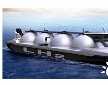 新概念将成为现实!日本花6亿美元建全球首艘大型液化氢运输船!