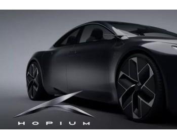 加氢3分钟,可<em>续航</em>1000公里!Hopium推出首款氢能概念车