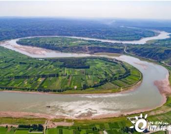 陕西8项措施修复黄河流域生态