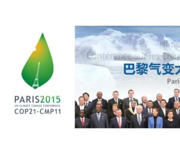 《巴黎协定》何以成中国改变世界格局之利器