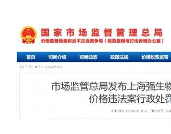上海强生物业有限公司违反电力价格法被处罚
